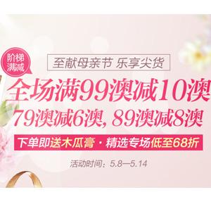 澳洲Pharmacy Online中文网母亲节促销全场阶梯满减