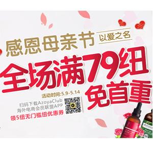 新西兰NetPharmacy中文网母亲节促销活动