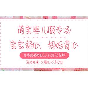 Belluna中文官网现有萌宝婴儿服专场满4500日元(¥288)包邮+孕产专场下单阶梯满减