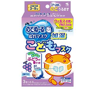 小林制药 加湿儿童口罩 葡萄味 3套×3盒
