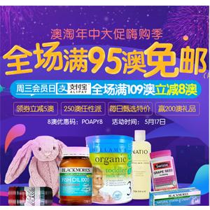 支付宝日!澳洲Pharmacy Online中文网年中大促