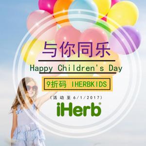 iHerb有儿童节大促精选儿童商品额外9折促销