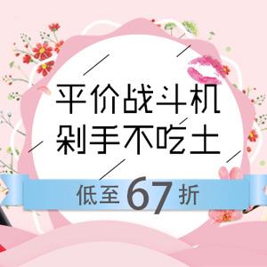 Feelunique中文网有平价护肤彩妆低至67折+满£80立减£5
