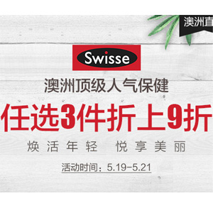 澳洲Pharmacy Online中文网周末品牌日 Swisse保健品3件额外9折