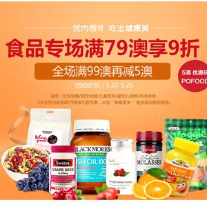 活动升级!澳洲Pharmacy Online中文网食品保健促销活动