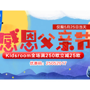 Kidsroom官网父亲节有全场购物满250欧减25欧促销