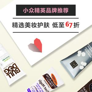 Feelunique中文网有精选护肤美妆专场低至67折促销