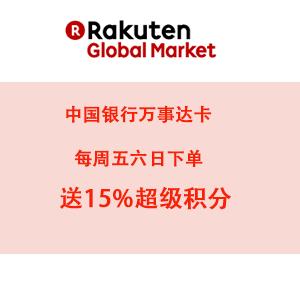 乐天国际中国银行Mastercard万事达卡下单送15%超级积分