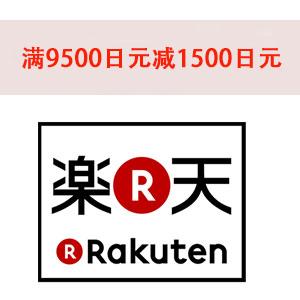 好码来袭!日本乐天国际现有满9500日元减1500日元