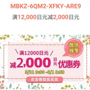 日本乐天国际满12000日元减2000日元+周三支付宝日95折