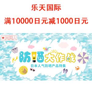 再来!日本乐天国际现有满10000日元减1000日元