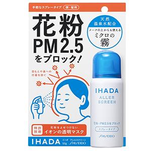 新版资生堂IHADA 防花粉/微尘/抗PM2.5喷雾型隐形口罩50g