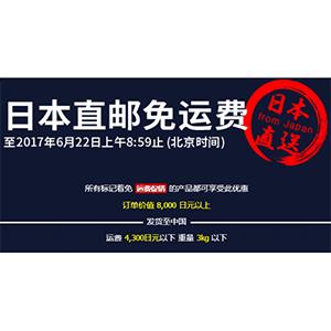 日本乐天国际满8000日元免直邮中国运费!