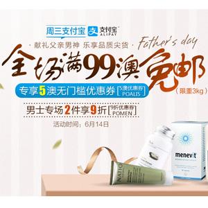 支付宝日!澳洲Pharmacy Online中文网父亲节促销活动