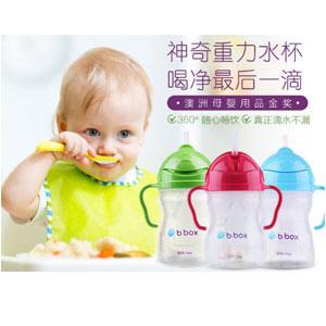 B.box 婴幼儿重力球吸管杯 防漏 240ml 款式齐全