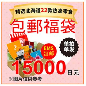 2017夏季北海道零食福袋共22款