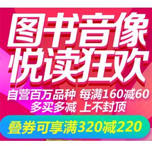 京东 自营图书专场 领取满200减100券