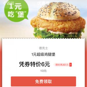 支付宝app 1元领取德克士超级鸡腿堡券
