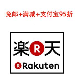 日本乐天国际满8000日元EMS免邮+周三支付宝日95折
