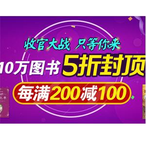 中国图书网 10万图书 5折封顶