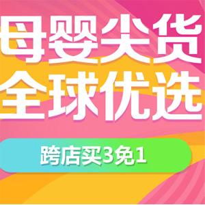 京东 全球优选母婴专场