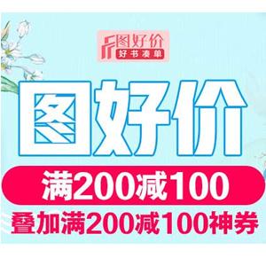 京东 自营图书促销活动满200减100
