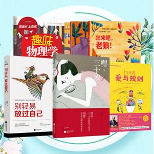 亚马逊中国PrimeDay 图书采购攻略