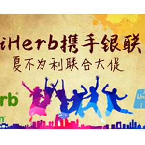 iHerb携手银联全场满$45立减$5促销