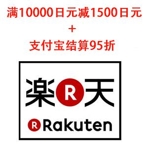日本乐天国际满10000日元减1500日元+周三支付宝日95折