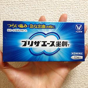 大正制药 注入式痔疮膏 栓剂坐剂 10个装