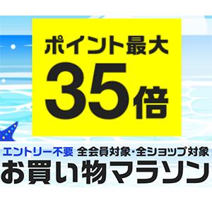 日本乐天官网 购物马拉松 多倍积分活动进行中!