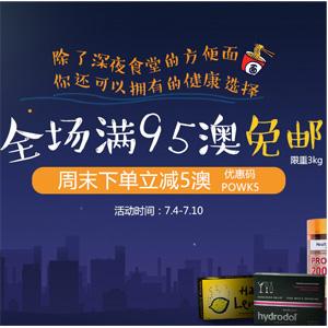 澳洲Pharmacy Online中文网周末促销 下单无门槛减5澳
