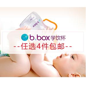 小降!B.box 婴幼儿重力球吸管杯 240ml 款式齐全