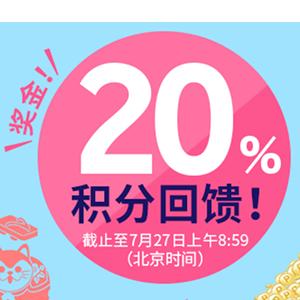 日本乐天国际全场满8000日元可获20%的乐天积分