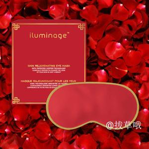 Iluminage氧化铜睡眠抗皱眼罩 红色款
