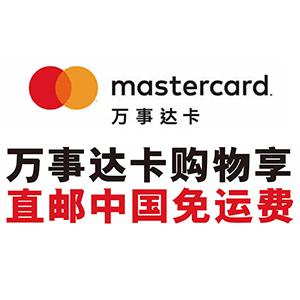 日本亚马逊现有 万事达信用卡满13000日元直邮免运费