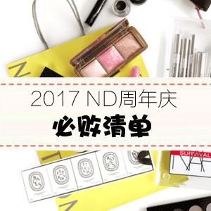 Nordstrom 2017周年庆必败清单