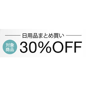 日本亚马逊现有 A日用品+B护肤化妆母婴用品组合下单7折优惠