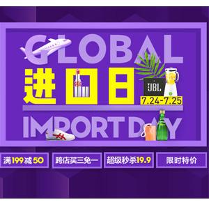 苏宁海外购 进口日专场 可满199减50