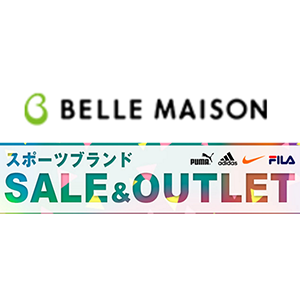 Belle Maison千趣会现有PUMA、Adidas等运动品牌促销专场