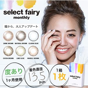 10倍积分!超美夏季自然款:Select Fairy月抛型美瞳 多款选