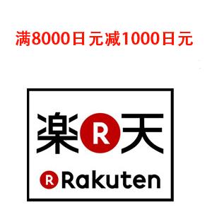 低门槛!日本乐天国际满8000日元减1000日元