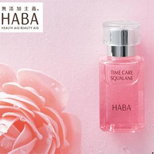 HABA粉色加强版鲨烷保湿精华油30ml