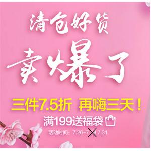 LOVO官网 清仓专场延续 最高额外75折