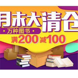 当当 万种图书月末大清仓 满200减100