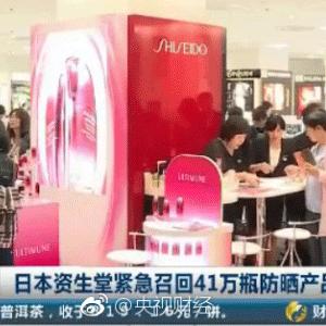 """日本资生堂紧急召回3款防晒产品!大热的""""安耐晒""""在列"""