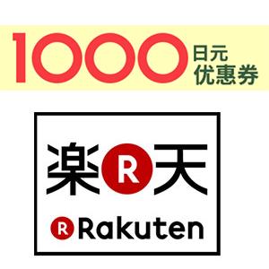 换码继续!日本乐天国际开学返校满8000日元减1000日元
