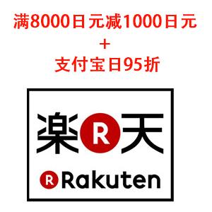 日本乐天国际满8000日元减1000日元+支付宝日95折