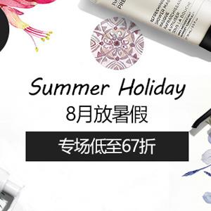 Feelunique中文网有8月暑期大促品牌67折起专场