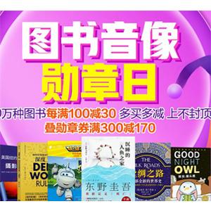 京东自营图书音像勋章日 每满100减30